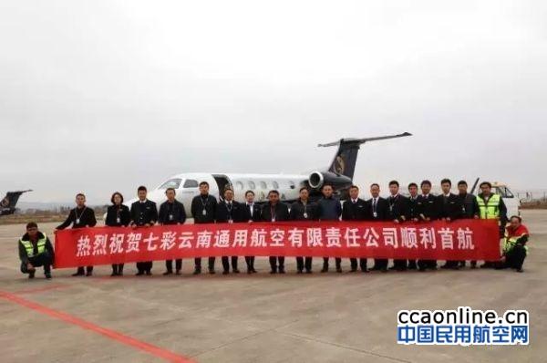 七彩云南通航顺利首航,云南省内包机4万每小时