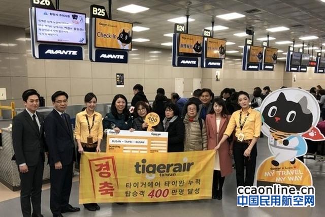 台湾虎航迎来第400万名旅客,获赠1年不限次数免费机票