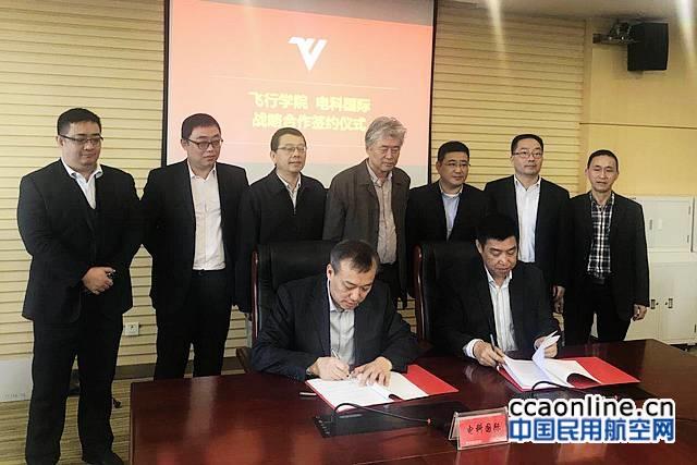 中国电科同中投创新委签署战略合作协议