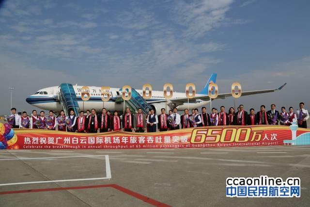 广州白云机场年旅客吞吐量突破6500万人次