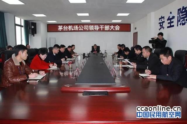 茅台机场公司召开领导干部大会