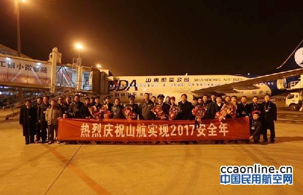 山航顺利实现2017安全年,安全飞行40.1万小时