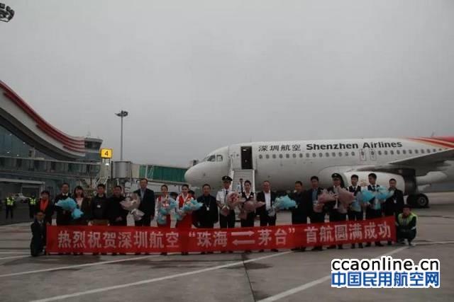 深圳航空珠海至茅台机场航线成功首航
