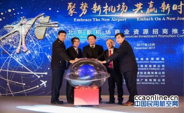 北京新机场商业资源面向全球招商