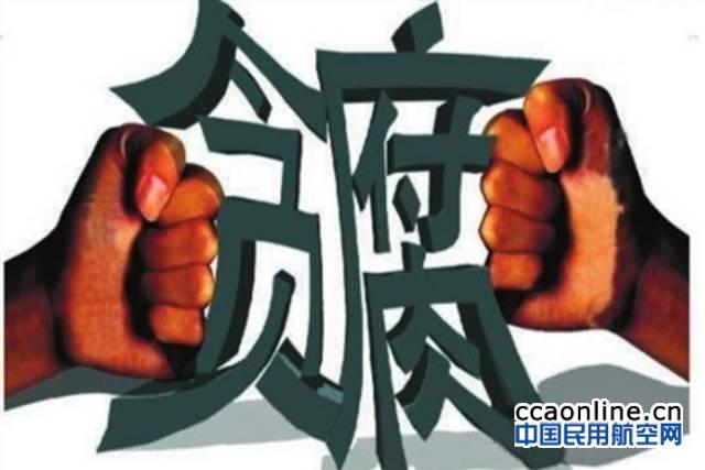四川机场集团有限公司原副总经理范永政被提起公诉