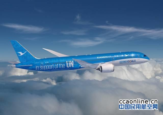 全球唯一!联合国特殊涂装飞机交付厦航