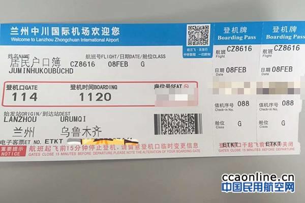"""订票客服误将旅客登机牌姓名输入成""""居民户口簿"""""""