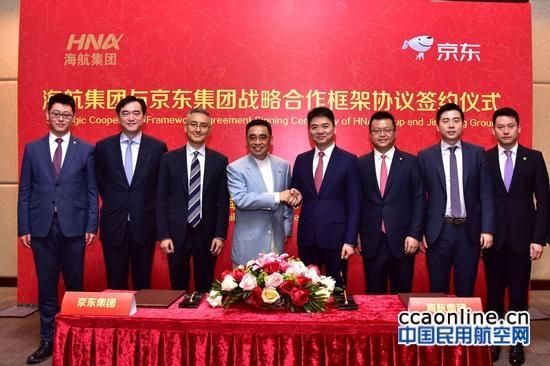 海航京东签署战略合作协议,推动电商物流全球化布局