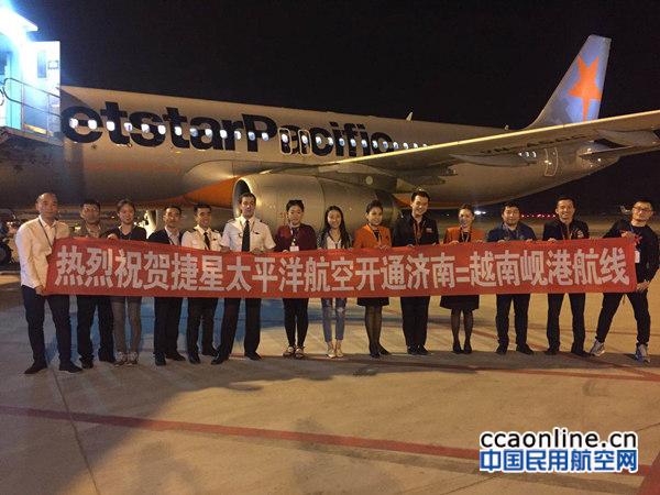 济南机场开通直飞越南岘港航班
