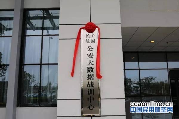 全国民航公安大数据战训中心在深圳揭牌