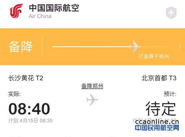 CA1350航班机上胁持事件成功处置