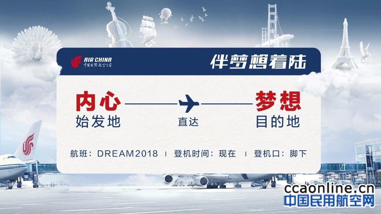 国航发布全新品牌形象:伴梦想着陆,塑造国际新形象,开启品牌新征程