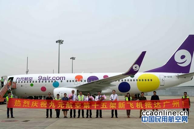 九元航空机队增至15架,梦幻紫737-800顺利抵穗