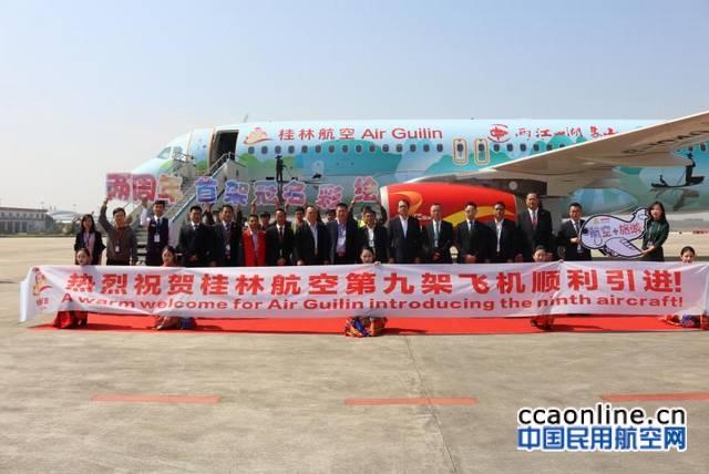 """""""壮族三月三""""桂林航空迎来,首架冠名彩绘飞机"""
