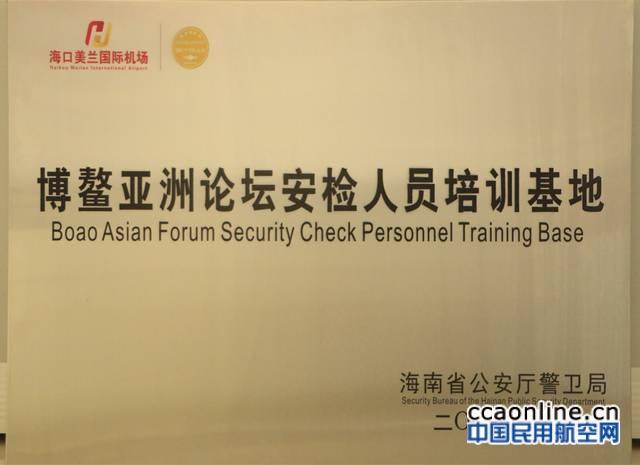 海南省公安厅警卫局为美兰机场完成博鳌论坛安保工作点赞