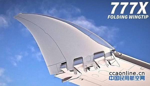 波音777X的铰链式折叠翼尖设计通过FAA批准