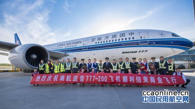 中国引进的第一架波音777-200型飞机在新疆退役
