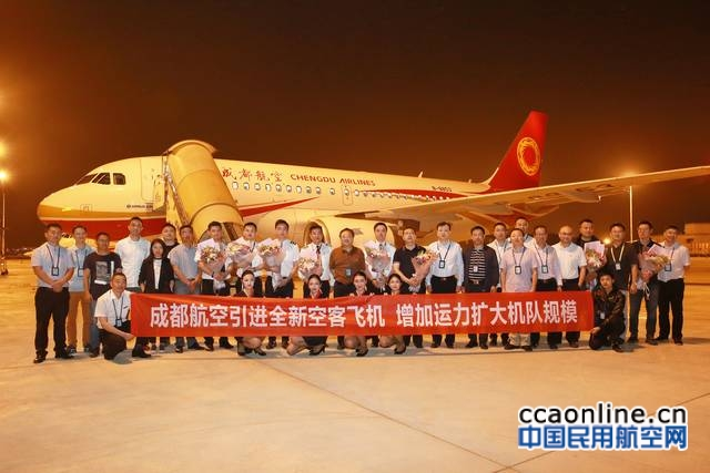 成都航空引进全新空客A319飞机,机队规模达38架
