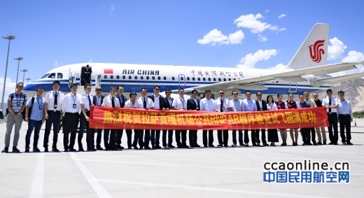 拉萨贡嘎机场公共RNP AR飞行程序试飞圆满成功