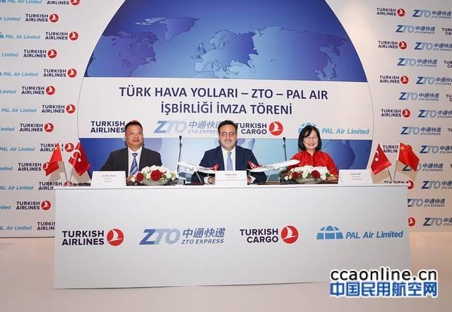 中通快递、土耳其航空及太平洋航空签署协议共建合资公司