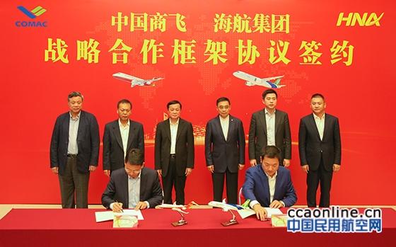 海航集团与中国商飞签署合作协议,将引进300架国产飞机