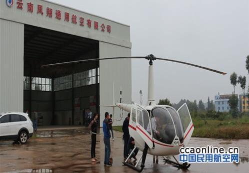 云南凤翔通航一架直升机坠毁,3名机组人员全部遇难
