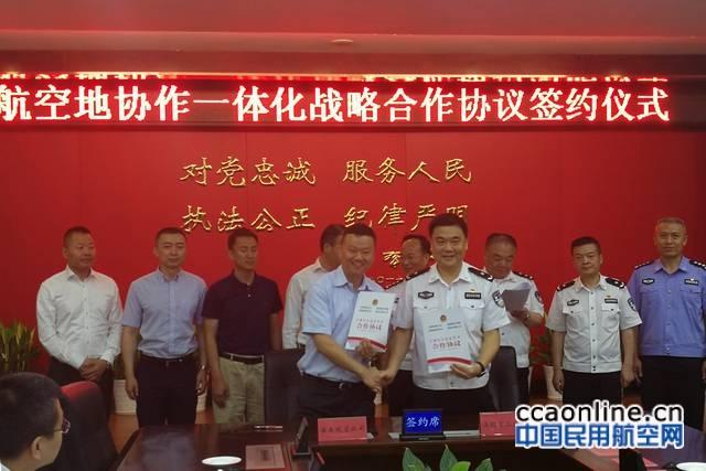 海南航空与全国民航公安大数据战训中心签署合作协议