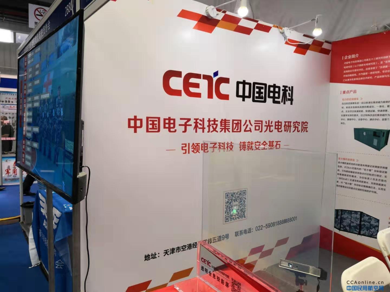 中国电子科技集团公司光电研究所